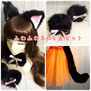 ふさふさ大きなしっぽとふわふわ猫耳ネコなりきり4点セット 黒 ブラック(衣装一式)