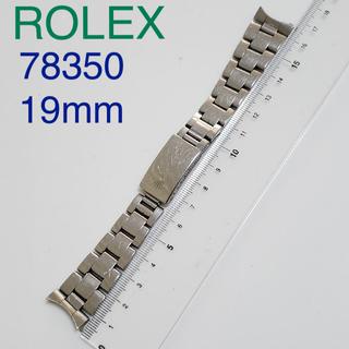 ロレックス(ROLEX)の純正 ロレックス ブレス 78350 557 ステンレス(金属ベルト)