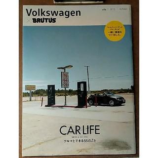フォルクスワーゲン(Volkswagen)の値下げ 非売品 ブルータス フォルクスワーゲン クルマとできる55のこと(アート/エンタメ/ホビー)