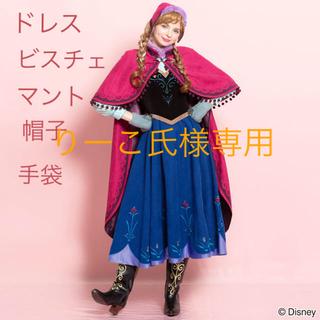 b6613cbf12b8d シークレットハニー(Secret Honey)の雪山アナ マント&ドレス セット(衣装一式