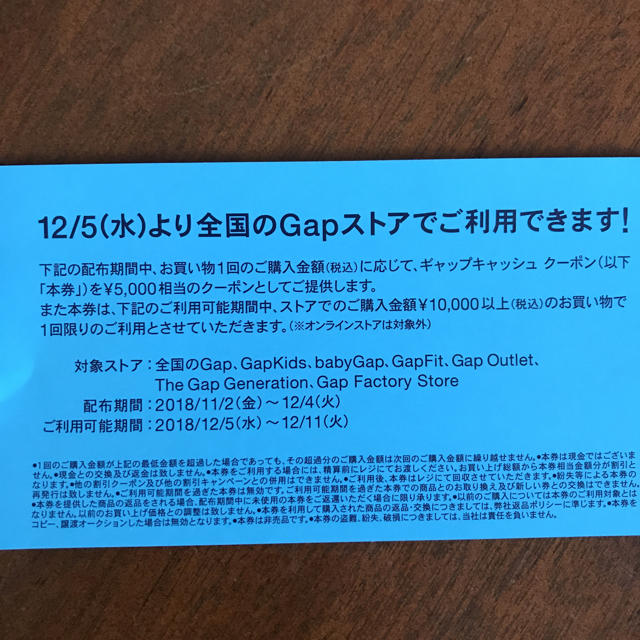 クーポン gap