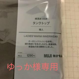 ムジルシリョウヒン(MUJI (無印良品))の無印良品 MUJI 綿混あったかタンクトップ(アンダーシャツ/防寒インナー)