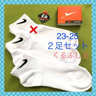 ナイキ(NIKE)の【ナイキ】 くるぶし丈 白 靴下 2足セット NK-3SW③L 23-25(ソックス)