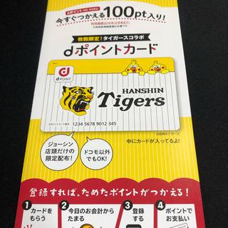 エヌティティドコモ(NTTdocomo)のdポイントカード タイガースver(記念品/関連グッズ)