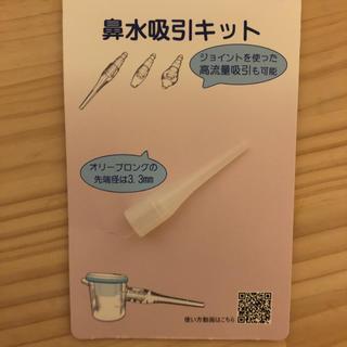 スマイルキュート オリーブロング(鼻水とり)
