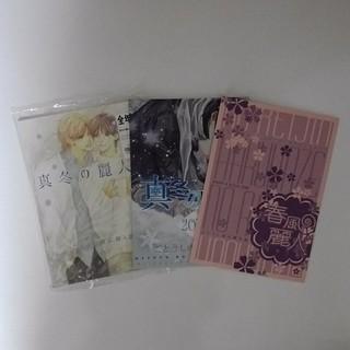 タクミくんシリーズ 同人誌(BL)