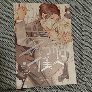 赤安 同人誌 漫画 『醒めない夢のいつかの僕へ』soda(BL)