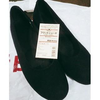 ムジルシリョウヒン(MUJI (無印良品))の無印良品 フラットシューズ 黒 23cm(ハイヒール/パンプス)