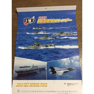 自衛隊 カレンダー(その他)