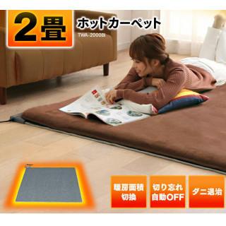 ホットカーペット 電気カーペット 2畳 ダニ退治 一人暮らし リビング 人気(ホットカーペット)