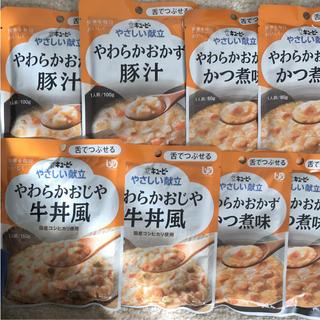 キユーピー(キユーピー)のキューピー  やさしい献立  舌でつぶせる介護食8袋  (レトルト食品)