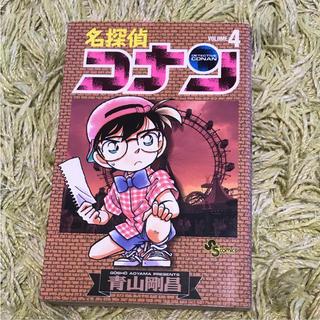 ショウガクカン(小学館)の名探偵コナン 4(少年漫画)