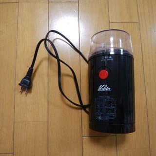 カリタ kalita イージーカットミル コーヒーミル EG-45 (電動式コーヒーミル)