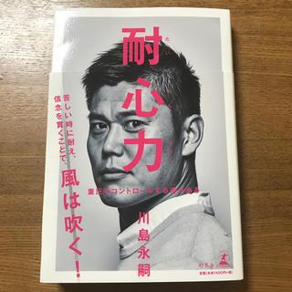 ゲントウシャ(幻冬舎)の耐心力 川島永嗣 本(趣味/スポーツ/実用)