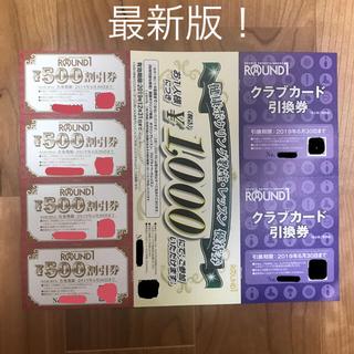 ラウンドワン 株主優待券 最新版(ボウリング場)