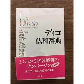 ディコ(DICO)のディコ 仏和辞典 CD付き(参考書)