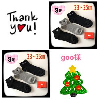 ナイキ(NIKE)のナイキ靴下❤︎3足セット(ソックス)