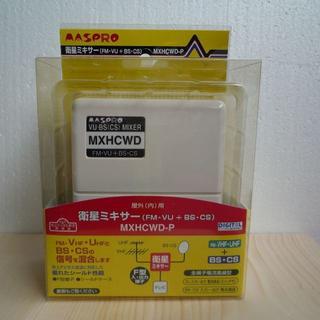 新品未開封 マスプロ 衛星ミキサー(混合器)MXHCWD-P【送料込】(その他)