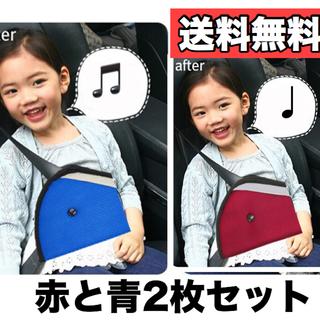 【シートベルトサポーター 赤と青2枚セット】子供用シートベルト調節パッド(自動車用チャイルドシートクッション )