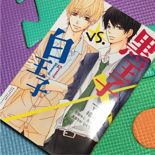 コウダンシャ(講談社)の黒王子vs.白王子(少女漫画)