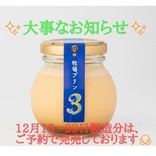 お知らせ(菓子/デザート)