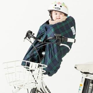 BIKET-KIDSバイケット 自転車用防寒マフ(前乗せ後付タイプ) (自動車用チャイルドシートカバー)