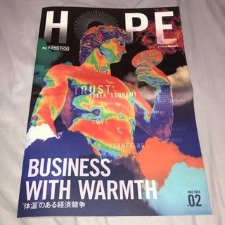 ゲントウシャ(幻冬舎)のHOPE NEWSPICKS(ビジネス/経済)