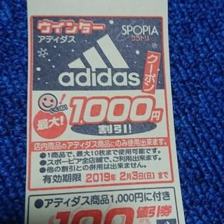 アディダス(adidas)のクーポン券(ショッピング)