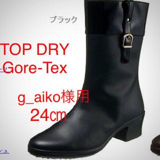 アサヒシューズ(アサヒシューズ)のg_aiko様用 黒 24㎝ ゴアテックストップドライ ブーツ(ブーツ)