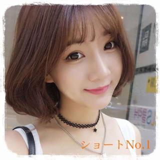 ☆彡ショートNo1☆彡 自然な ショート ボブ ネット付き 高品質 フルウィッグ(ショートストレート)