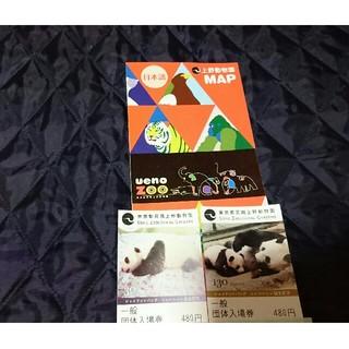 上野動物園 入場券 チケット2枚(動物園)