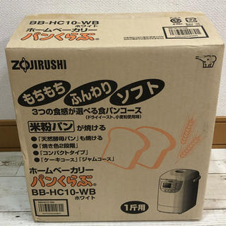 ゾウジルシ(象印)のZOJIRUSHI ホームベーカリー ホワイト BB-HC10-WB(ホームベーカリー)