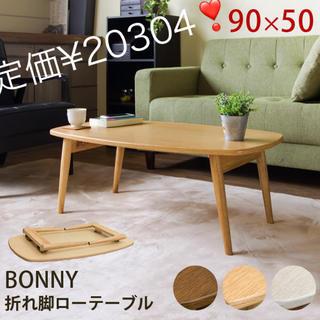折れ足ローテーブル(ローテーブル)