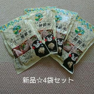 【4袋セット】新品☆くまもと風土 もっちりおいしい二十一雑穀米(米/穀物)