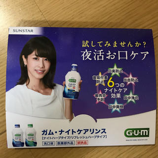 サンスター(SUNSTAR)のGUM ナイトケアリンス(口臭防止/エチケット用品)