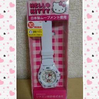 シマムラ(しまむら)のハローキティ☆腕時計☆ホワイト(腕時計)