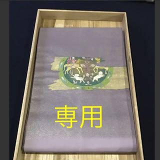 ★★専用★★   名古屋帯   楽しい人馬と双獣文 新品(帯)