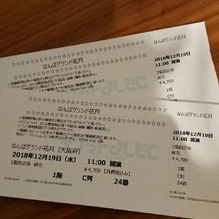 【なんばグランド花月】吉本新喜劇チケット 2枚セット(お笑い)