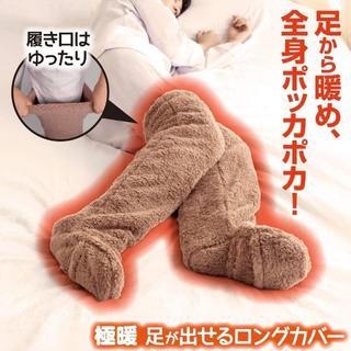 極暖 足が出せるロングカバー (その他)