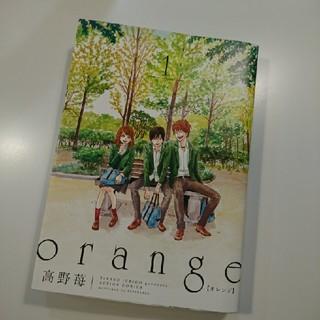 高野苺 orange オレンジ 1巻(少女漫画)