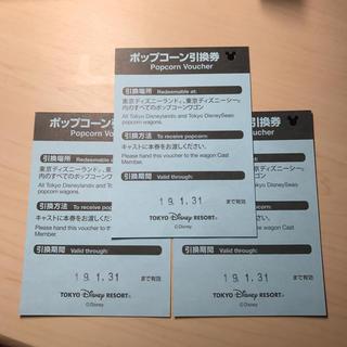 ディズニー(Disney)のディズニー ポップコーン チケット(フード/ドリンク券)