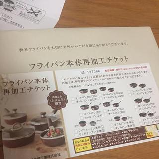 アサヒケイキンゾク(アサヒ軽金属)のMP様専用☆アサヒ軽金属 フライパン再加工チケット(鍋/フライパン)