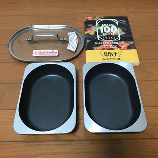 アサヒケイキンゾク(アサヒ軽金属)のアサヒ軽金属 スペースパンI 二台と蓋&レシピ(鍋/フライパン)