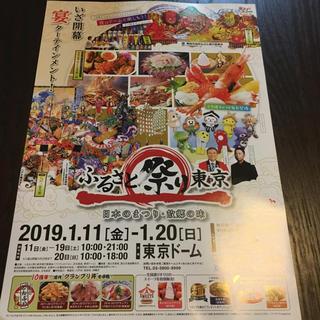 ふるさと祭り東京(その他)