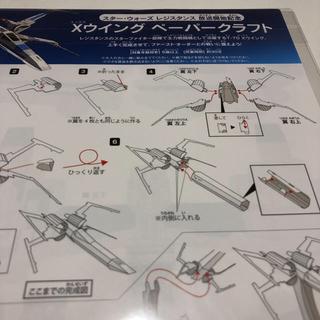スターウォーズ レジスタンス Xウイングペーパークラフト(模型製作用品)