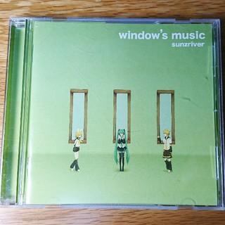 すんzりヴぇrP window's music CD(ボーカロイド)