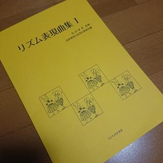 リズム表現曲集 1   丸山亜季 (童謡/子どもの歌)