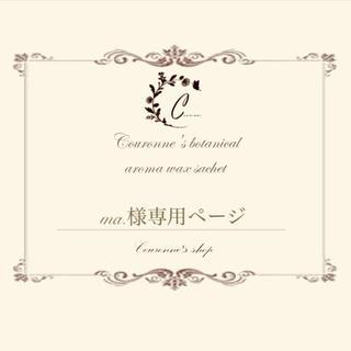 【ma.様専用ページ】アロマワックスサシェ (アロマ/キャンドル)