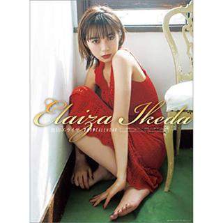 池田エライザ サイン入りカレンダー 2019(女性タレント)