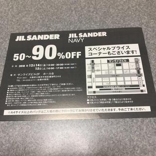 ジルサンダー(Jil Sander)のジルサンダー ファミリーセール 大阪(ショッピング)